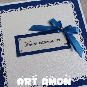 Книга для пожеланий. Цена: 1000 руб.