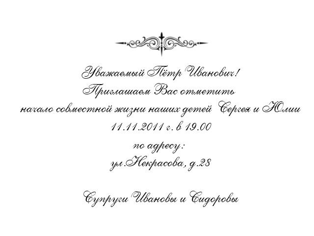 Текст с обращением на приглашение