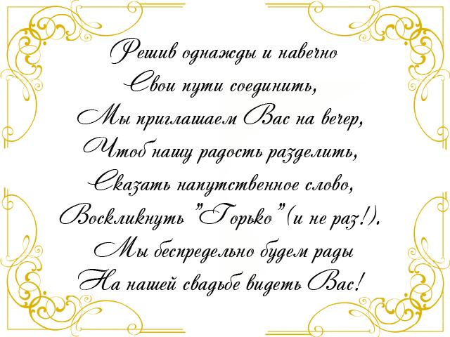 Красивые стихи для пригласительного на свадьбу