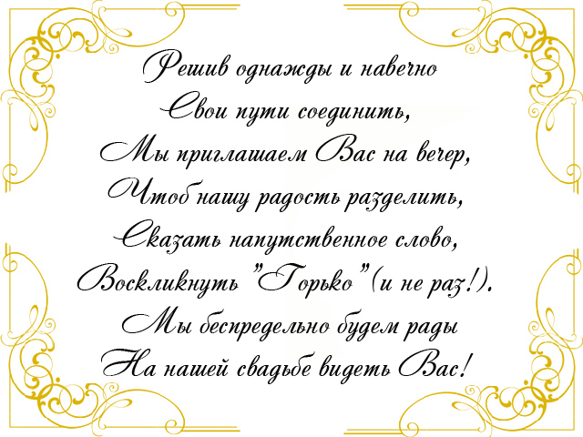 Стих на свадебную церемонию